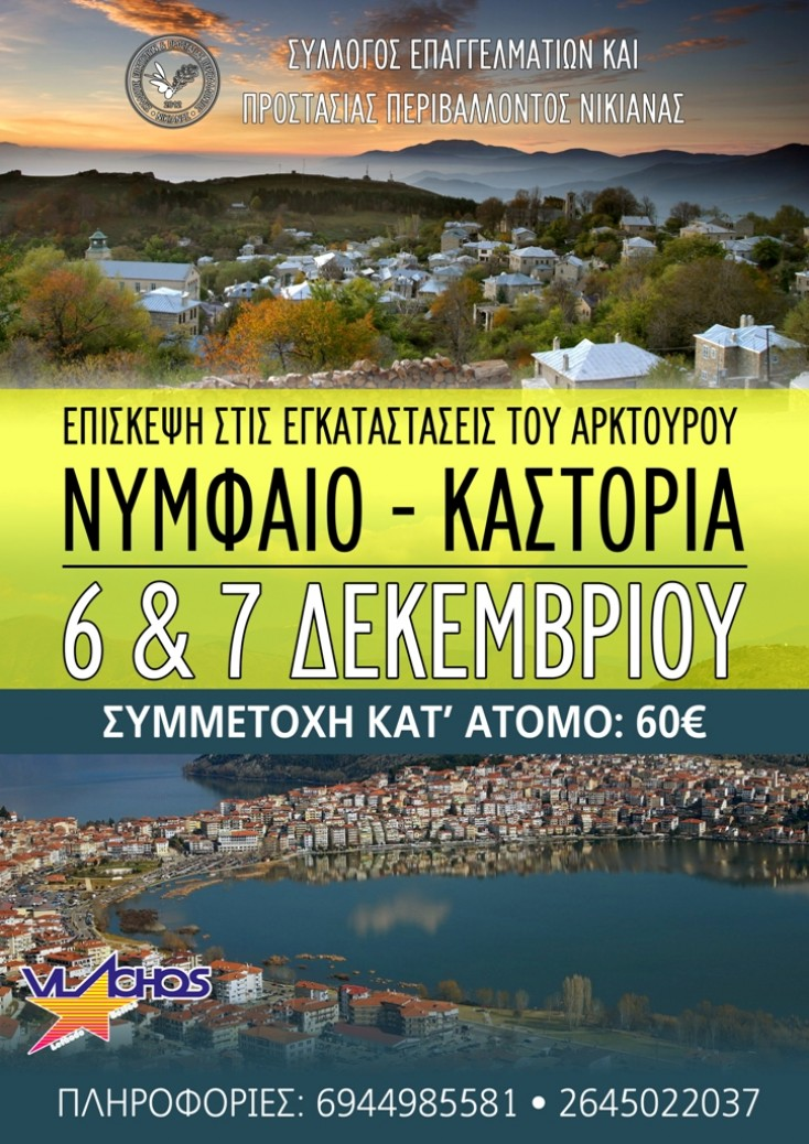 Excursion to Nymphaeum and Kastoria
