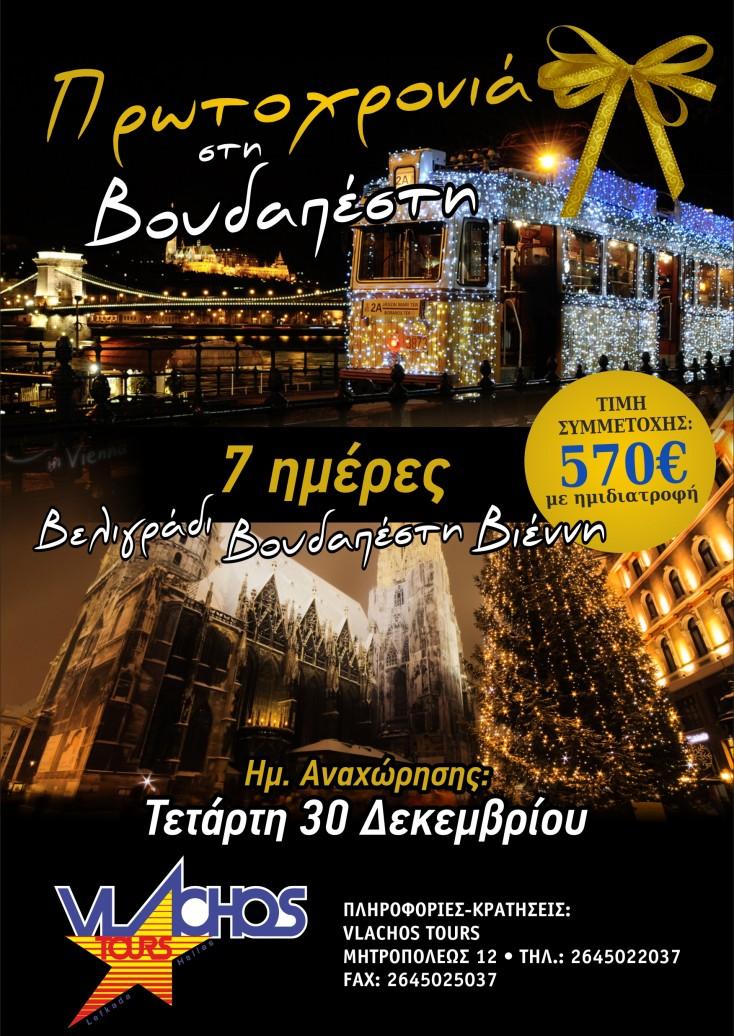 7ήμερη εκδρομή στη Βουδαπέστη( Πρωτοχρονιά )