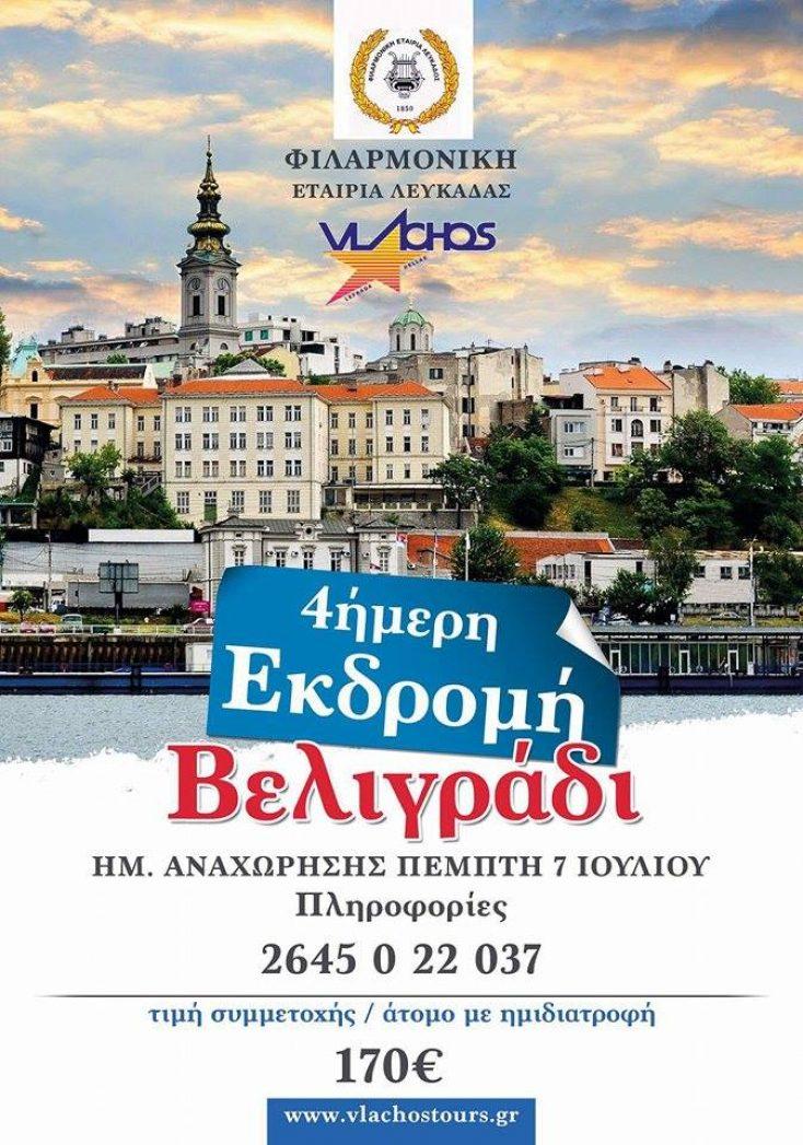 4ήμερη εκδρομή στο Βελιγράδι