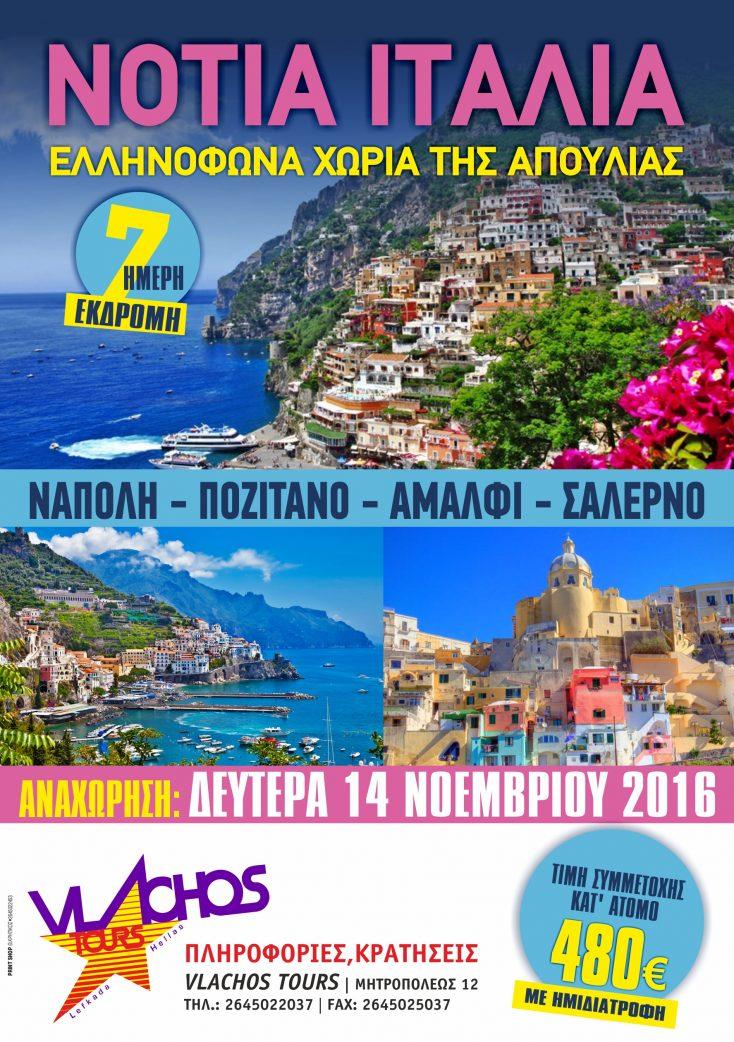 7ήμερη εκδρομή Ν. Ιταλία – Ελληνόφωνα Χωριά της Απουλίας