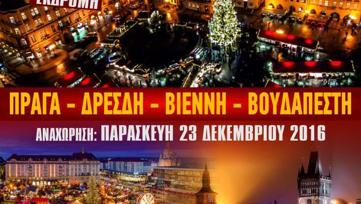 Χριστούγεννα Βιέννη – Πράγα – Δρέσδη – Βουδαπέστη