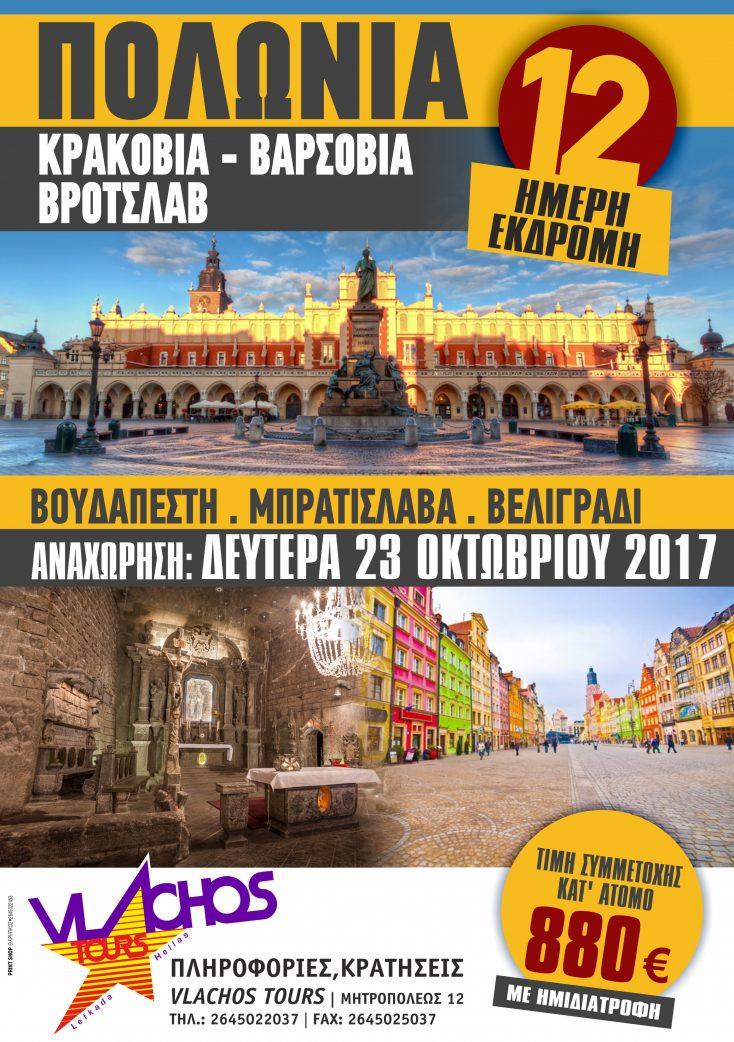 12ήμερη εκδρομή Πολωνία – Κρακοβία – Βαρσοβία
