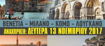 8ήμερη Εκδρομή Ιταλία- Λίμνες Βόρειας Ιταλίας