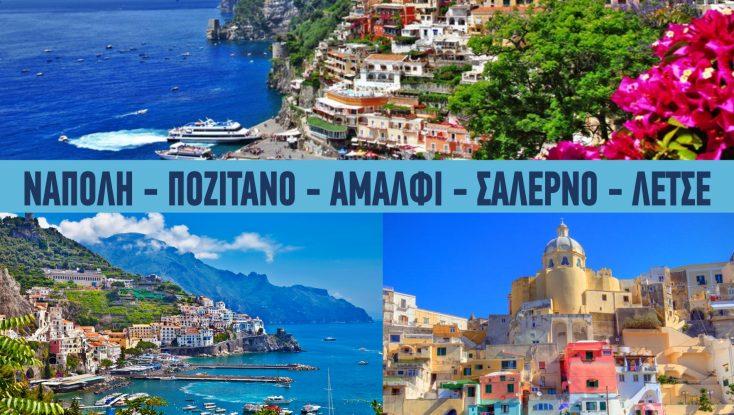 7ήμερη εκδρομή Νότια Ιταλία