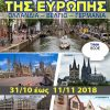 12ήμερη εκδρομή στην καρδιά της Ευρώπης( ΟΛΛΑΝΔΙΑ – ΒΕΛΓΙΟ – ΓΕΡΜΑΝΙΑ )