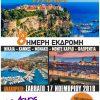 8ήμερη εκδρομή Κυανή Ακτή – Ιταλία