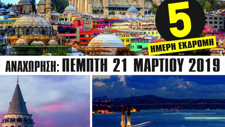 5ήμερη εκδρομή στην Κωνσταντινούπολη