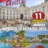 11ήμερη εκδρομή Αυστριακό Πανόραμα